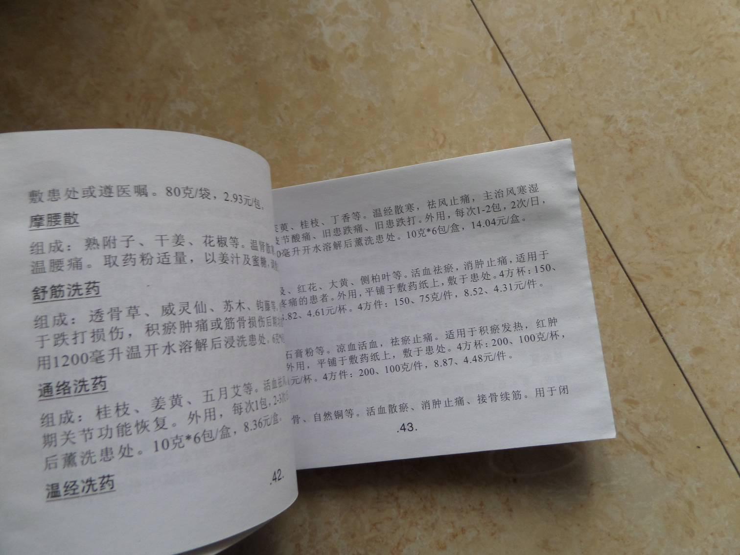 中药制剂手册(佛山中医院)