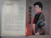 京剧节目单:刘希玲专场(张春秋、刘希玲、邓沐玮、杨乃彭签名)