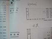 上党落子节目单:血箭(郭明娥、田英签名)