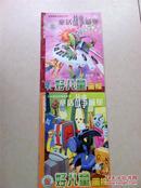 童话故事城堡2002年1至12期 少年朋友的快乐世界