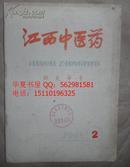 保证正版 江西中医药(月刊)1960年2月 针灸专号 总第77期