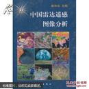 中国雷达遥感图像分析