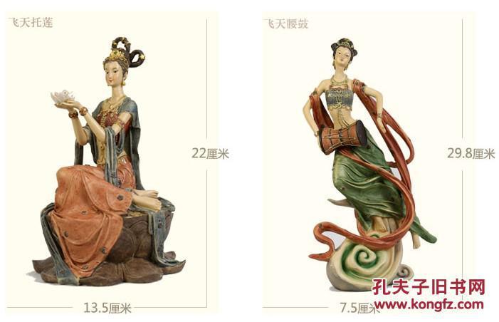飞天神女系列创意摆件敦煌仙女环保树脂家居装饰古典高贵手工艺品图片