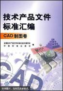 技术产品文件标准汇编.CAD制图卷