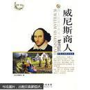 莎士比亚经典戏剧(中英对照)丛书:威尼斯商人(中英文对照全译本)(17BL/176bl)m22432