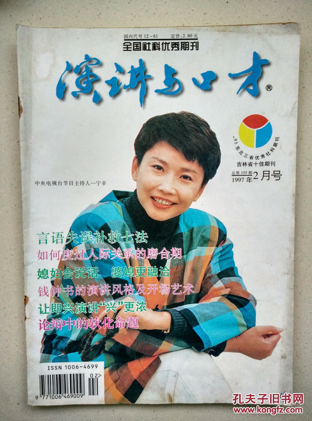 演講與口才(1997-2)封面中央電視臺節目主持人寧辛圖片