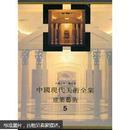 中国现代美术全集:建筑艺术5