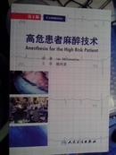 高危患者麻醉技术  (第2版)