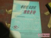 电视机 收录机维修手册