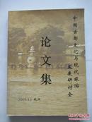 中国古都文化与现代旅游发展研讨会论文集