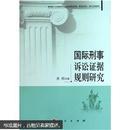国际刑事诉讼证据规则研究