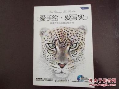 爱写实-用多色圆珠笔画大型动物-(附1DVD)-艺术 777书店 加盟书
