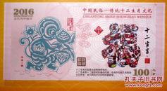 测试钞 中国民俗 十二生肖 猴
