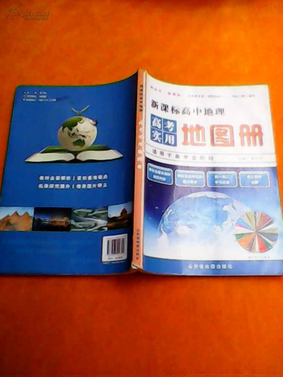 【图】新课标高中地理高考实用地图册(9品)