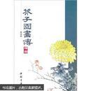 芥子园画传 第4册