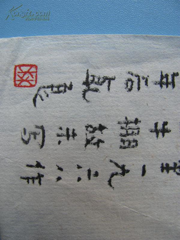 名人书画 编177【小不在意 13】马万里--常州 著名篆刻家,书画家 广西图片