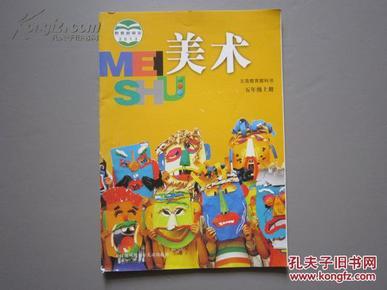 2014江苏版小学美术教材五年级上册小学课本教科书
