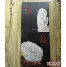 """2011中国玉雕.石雕作品""""天工奖""""典藏集 乾卷.坤卷 全两册;精装12开"""