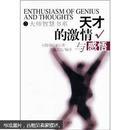 大师智慧书系:天才的激情与感悟