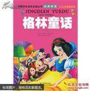 中国学生成长必读丛书——格林童话