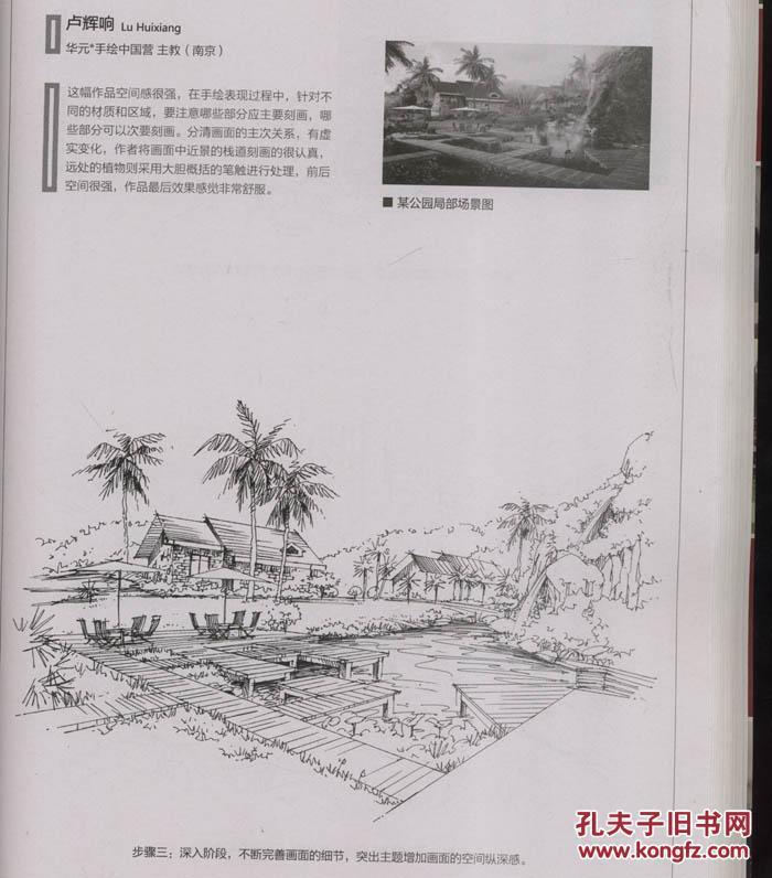 华元手绘 设计手绘钢笔画作品年鉴 风景园林