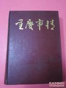 重庆市情:1949—1984