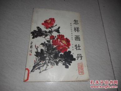 怎样画牡丹 --老年人美术自然学丛书_尹延新_孔夫子图片