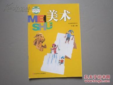 2012江苏版小学美术教材一年级上册小学课本教科书