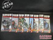 世界军事2015.10、12、15、19、20、21、23、24