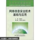 9787502447090网络信息安全技术基础与应用