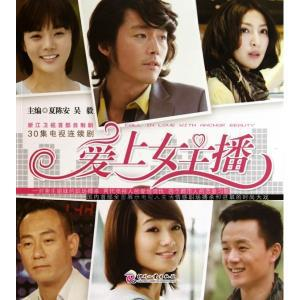 爱上女主播浙江卫视版_浙版爱上女主播是2010年的一部大陆偶像剧由浙江卫视华谊