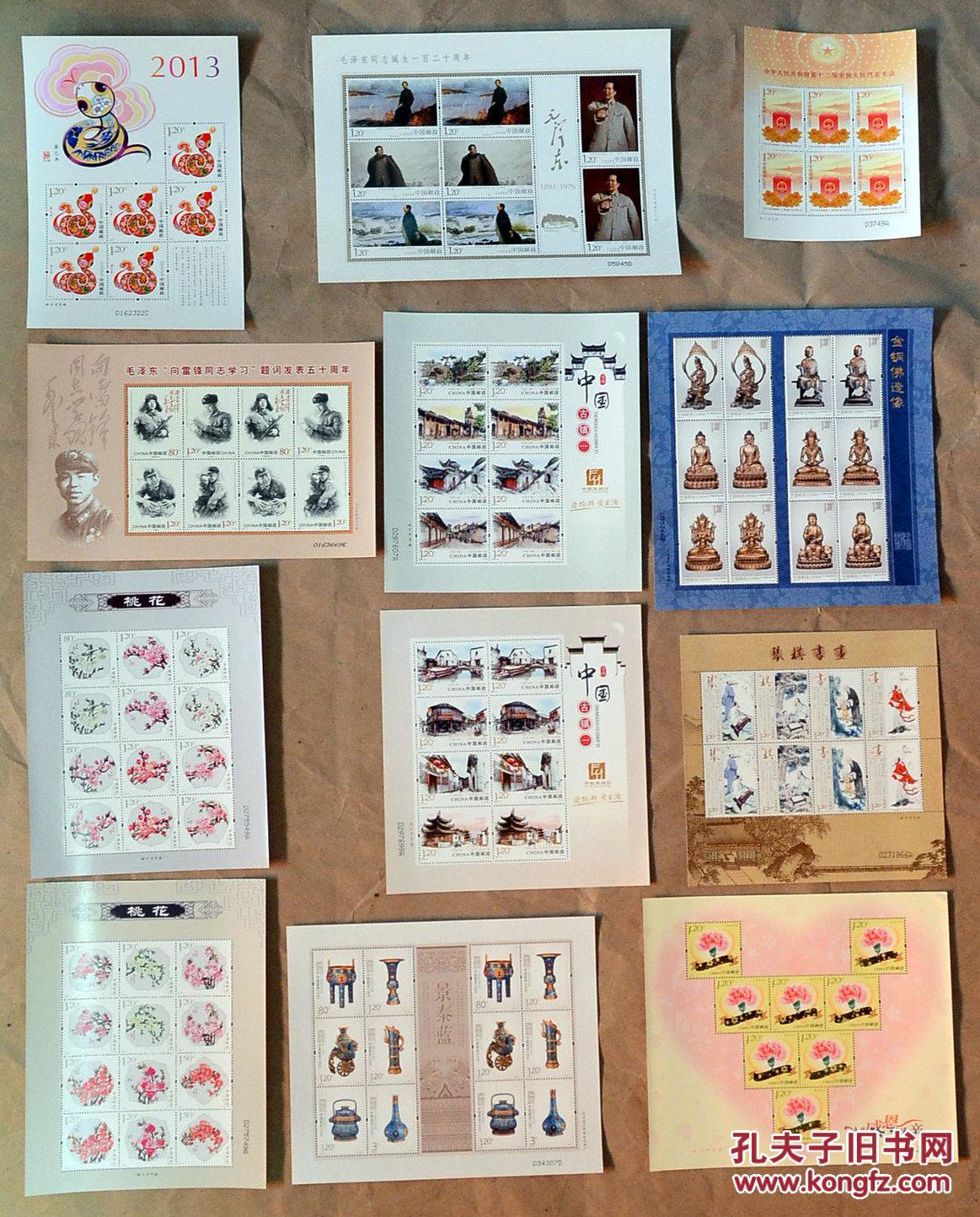 【图】2013年邮票小版大全图片