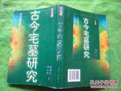《古今宅墓研究》 陈家辉/中华易学