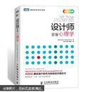 图灵交互设计丛书:设计师要懂心理学