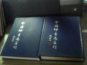 中国佛寺志丛刊-22【金陵梵刹志.1】23【金陵梵刹志.2】
