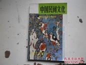 中国民间文化    民间稻作文化研究