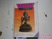 中国民间文化--地方神信仰