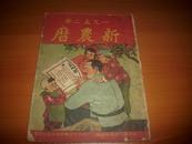 1952年新农历!!!(内有毛主席像.地图.连环画)