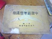 中学铅笔习画帖(第二编) 【民国18年6月23版,10张图全】