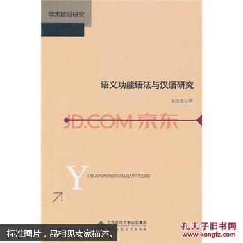 【图】语义功能语法与汉语研究