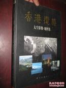 香港揽胜——太空影像·地图集 (大16开,精装)