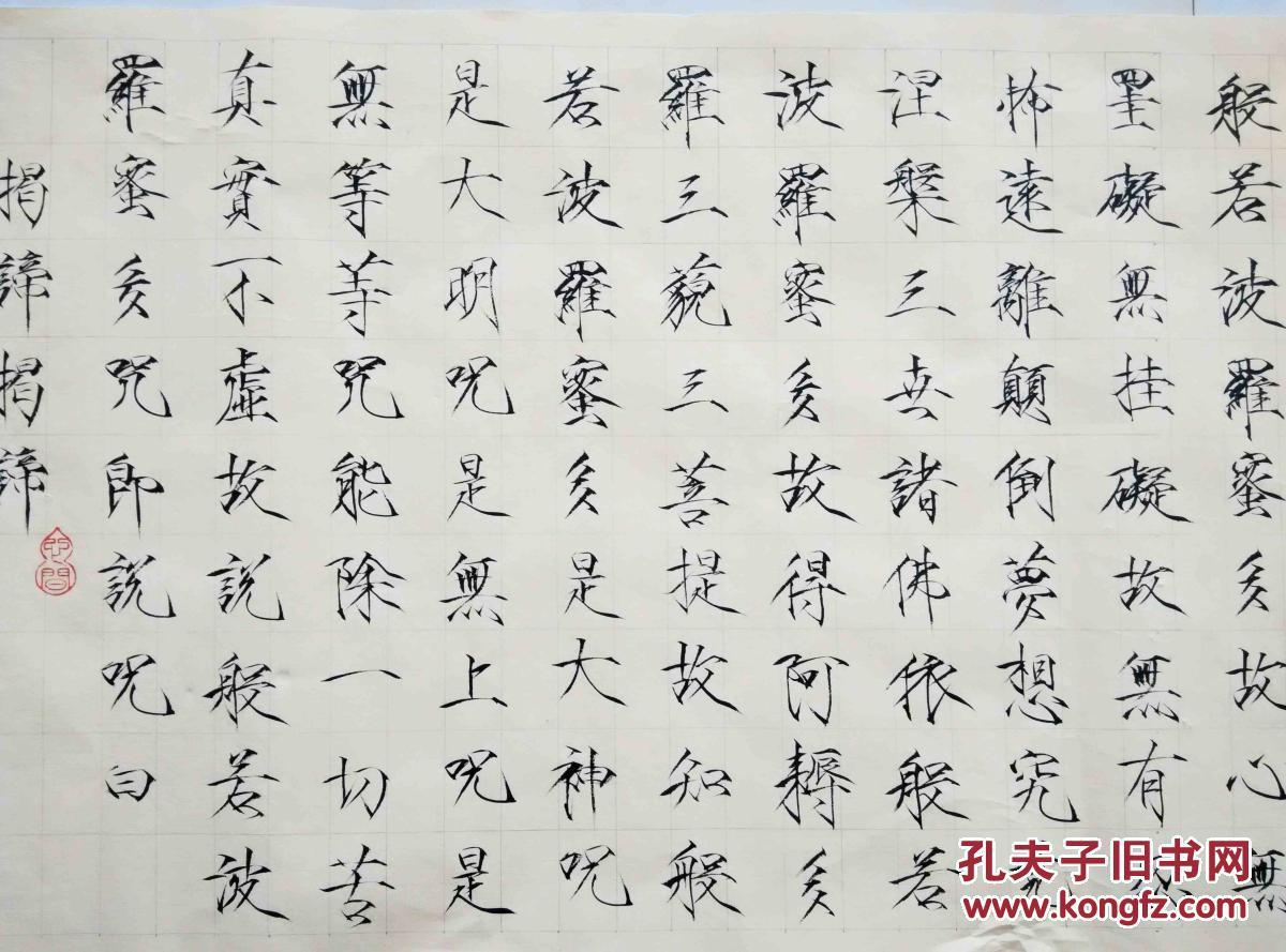 韦冰 瘦金体楷书 《般若波罗蜜多心经》 138×34.5厘米图片