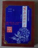 保证正版 北京市名老中医经验精粹:杂病证治辑要 95年一版一印