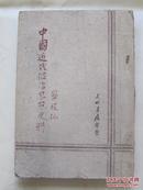 中国近代政治思想史料