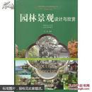 园林景观设计与欣赏----梦栖之地(世界高端文化珍藏图鉴大系)