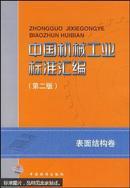 中国机械工业标准汇编 表面结构卷(第2版)