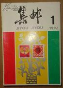 集邮【1992年第1---12期全年】