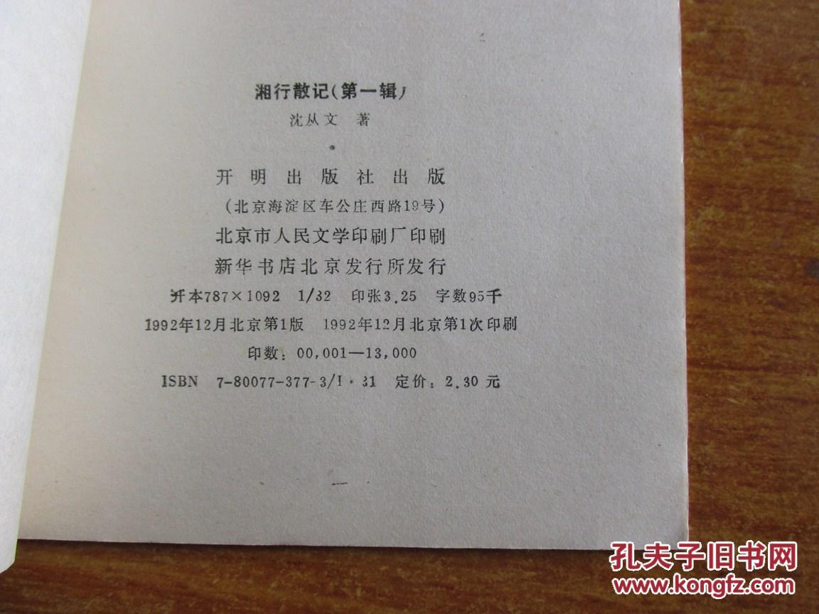湘行散记(开明文库)图片