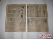 珍稀民国早期河南报纸 《河声日报》2开巨幅两张  民国3年2月13日