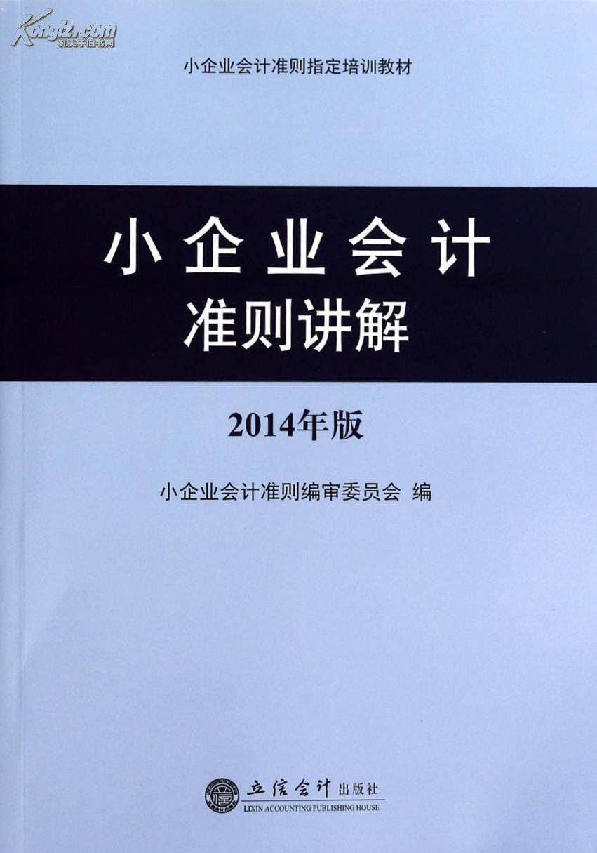 2013新会计准则_2013新小32]企业会计准则 2013小企业新会计准则 适用吗